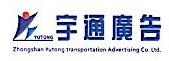 中山市天狮广告有限公司 最新采购和商业信息