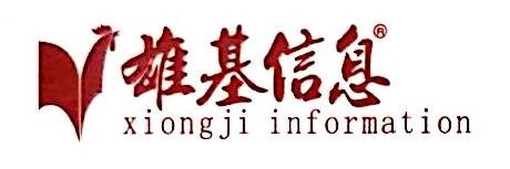 广西雄基伟业广告有限公司龙州分公司 最新采购和商业信息