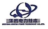 沈阳华岩电力技术有限公司