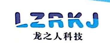 南宁市龙之人科技有限责任公司 最新采购和商业信息
