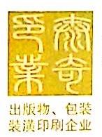柳州太奇高新印业有限公司