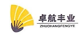北京卓航丰业科技有限公司 最新采购和商业信息