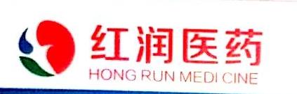 怀化红润医药有限公司 最新采购和商业信息