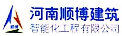 河南顺博建筑智能化工程有限公司