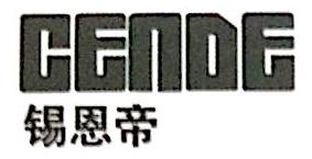 北京锡恩帝数字科技有限公司 最新采购和商业信息