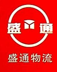 福州盛通汽车运输有限公司 最新采购和商业信息