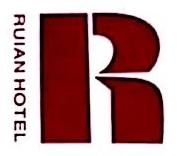 湖北瑞安酒店管理有限公司