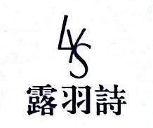 星子县紫云羽绒服饰有限公司 最新采购和商业信息