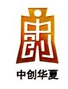 中创华夏投资基金(北京)有限公司