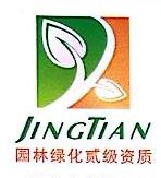吉安市景天实业发展有限公司