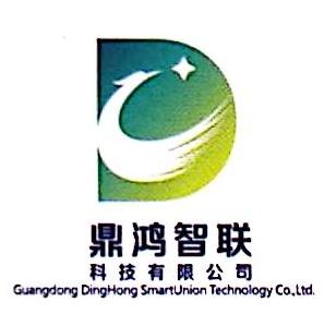 广东鼎鸿智联科技有限公司 最新采购和商业信息