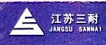江苏三耐特种设备制造有限公司 最新采购和商业信息