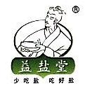 孝感广盐华源制盐有限公司 最新采购和商业信息