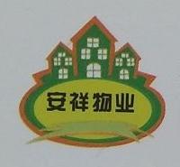 深圳市安祥居物业管理有限公司 最新采购和商业信息