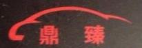 天津鼎臻汽车贸易有限公司