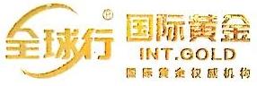 深圳全球行国际黄金珠宝有限公司 最新采购和商业信息