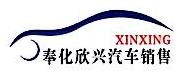 奉化市欣兴汽车销售有限公司 最新采购和商业信息