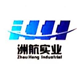 江西洲航实业有限公司 最新采购和商业信息