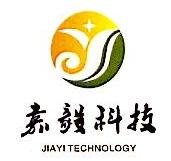 山西嘉毅科技有限公司 最新采购和商业信息