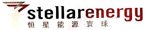 恒星能源科技(北京)有限公司 最新采购和商业信息