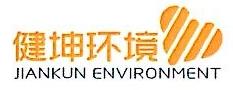 安徽健坤环境工程有限公司