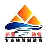 广东新星联合科技有限公司