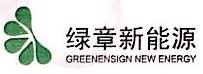 绿章(北京)新能源技术有限公司 最新采购和商业信息