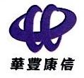 北京华丰康信科技有限公司 最新采购和商业信息