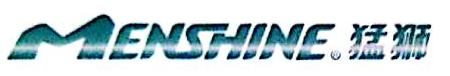 汕头市猛狮新能源车辆技术有限公司 最新采购和商业信息