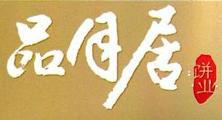 广州市品月居食品有限公司 最新采购和商业信息