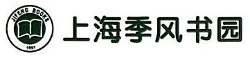 上海季风图书有限公司 最新采购和商业信息