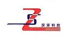 深圳市深泽科技有限公司 最新采购和商业信息