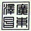 广东泽昌贸易有限公司
