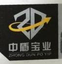 北京中盾宝业安全防护器材有限公司 最新采购和商业信息