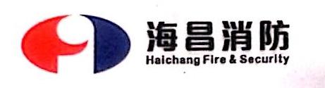湖南海昌消防工程有限公司 最新采购和商业信息