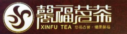 福建省馨福茶业有限公司 最新采购和商业信息