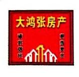 重庆市大鸿张房屋中介有限公司 最新采购和商业信息