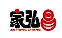北京家弘昌食品有限公司 最新采购和商业信息