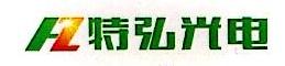 深圳市特弘光电科技有限公司 最新采购和商业信息