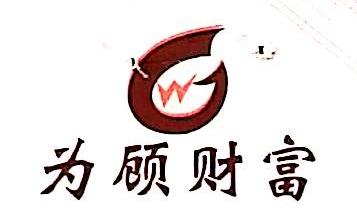 上海为顾投资管理有限公司