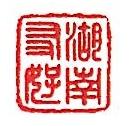湖南友好国际合作服务有限公司 最新采购和商业信息