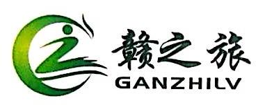 江西赣之旅国际旅行社有限公司 最新采购和商业信息