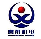 广州喜莱机电设备有限公司