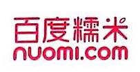 北京百度糯米信息技术有限公司 最新采购和商业信息