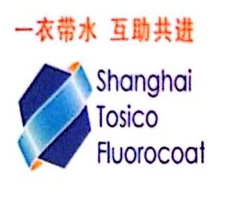 上海特希科氟树脂表面处理有限公司