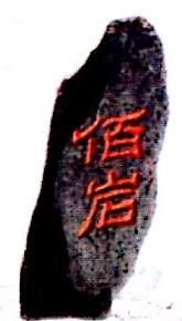 江阴佰岩国际贸易有限公司 最新采购和商业信息