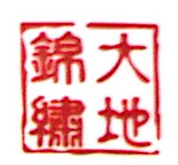 北京锦绣大地商贸有限公司 最新采购和商业信息