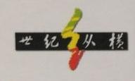 重庆铭志广告传媒有限责任公司 最新采购和商业信息