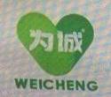 杭州为诚加倍电子商务有限公司 最新采购和商业信息