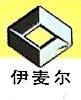 广州伊麦尔电子科技有限公司 最新采购和商业信息
